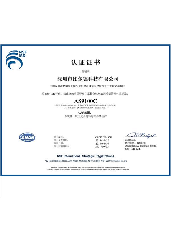 比尔德-AS9100认证