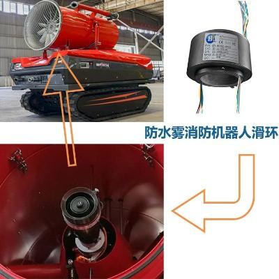 防水雾消防机器人滑环