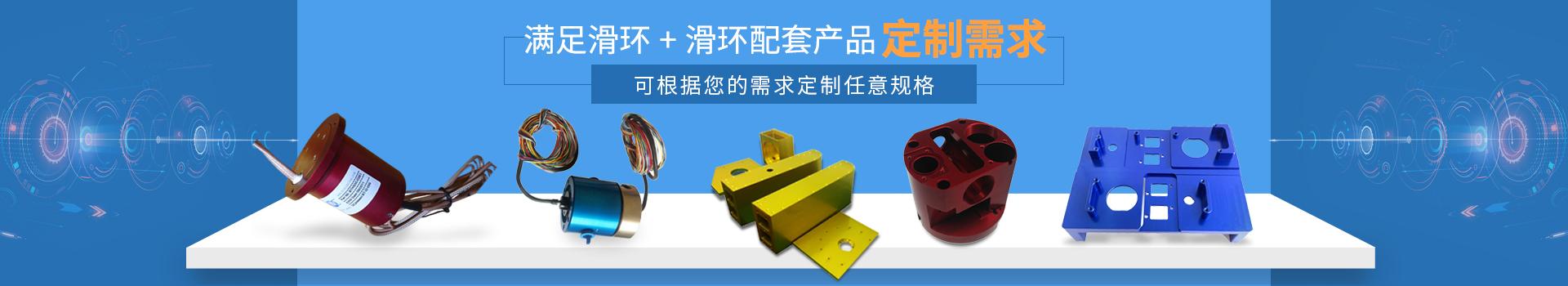 满足滑环+滑环配套产品定制需求