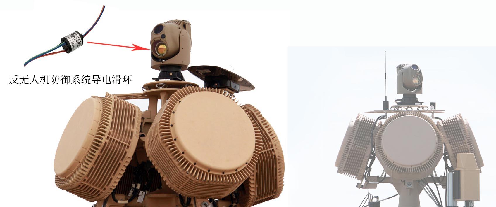 反无人机防御系统导电滑环.jpg