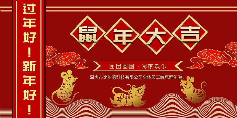 春节快乐-深圳市比尔德科技滑环公司