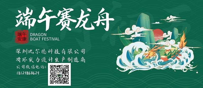 深圳市比尔德科技有限公司滑环设计与生产