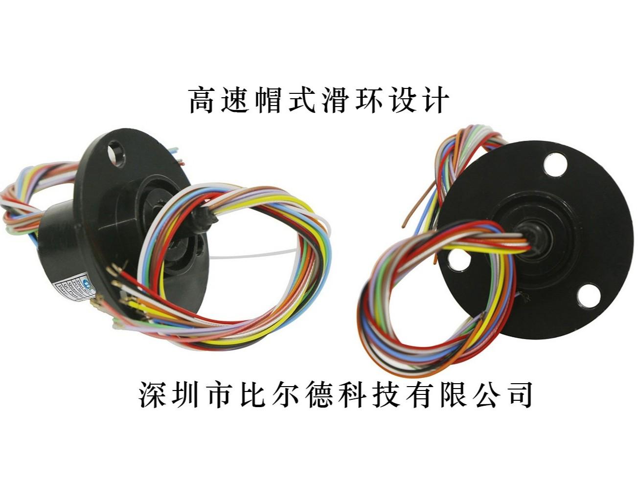 如何设计高速滑环-以帽式滑环为例